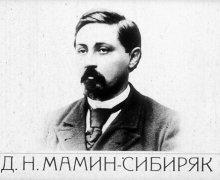 На родину Мамина-Сибиряка